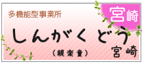 しんがくどう(親楽童)宮崎