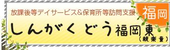 ban_fukuoka2_off